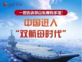 华企立方恭喜首艘国产航母-山东舰入列