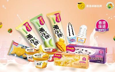 香港阿波罗(江门)雪糕有限公司