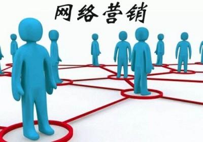 三步分解网络营销