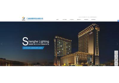 网站建设照明案例-广东胜和照明实业有限公司