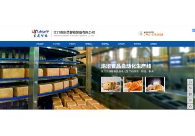 网站建设新上线案例-江门市东英智能装备有限公司