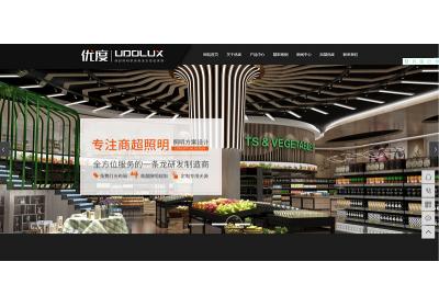 网站设计新上线案例-深圳市优度照明有限公司
