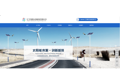 网站推广新上线案例:星煌太阳能科技