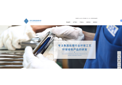 网站建设新上线案例:开平汇顺科技有限公司