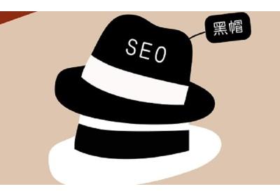 黑帽网站优化方法有哪些,为什么要避免?