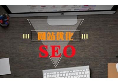 网站自然优化,搜索引擎推广七大优化秘诀