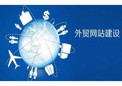 外贸网站制作主要考虑哪些方面?