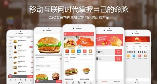 餐饮微信小程序外卖平台是如何抓住消费者的心