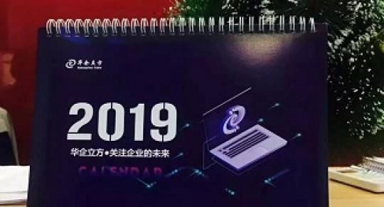 2019,华企立方想送您一份时光的礼物